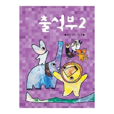 출석부2/동물농장/학원,유치원용품