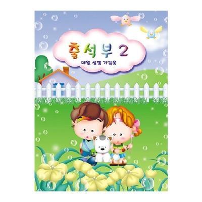 출석부2/아이들/학원,유치원용품