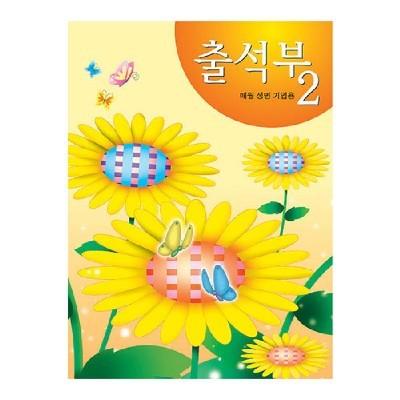 출석부2/해바라기/학원,유치원용품