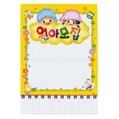 원아모집포스터/학원,유치원용품