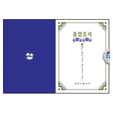 접이식졸업증서/청색 10매/학원,유치원용품