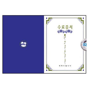 접이식수료증서/청색 10매/학원,유치원용품