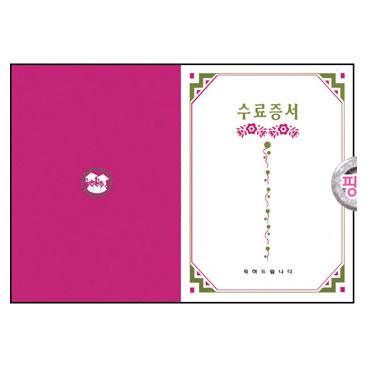 접이식수료증서/핑크 10매/학원,유치원용품