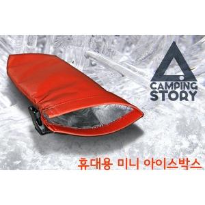 [캠핑스토리] 휴대용 미니 아이스박스/아이스백/아이스쿨러