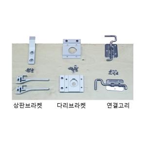 [더캠프] N.G.S부품 연결고리 / 다리브라켓 / 상판브라켓 / 조절바4개