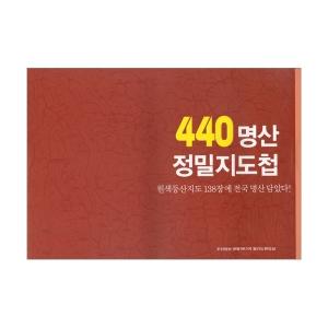 [월간산] 440 명산 정밀지도첩: 원색 등산지도 138장