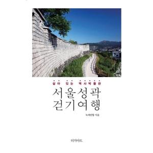 [터치아트] 서울성곽 걷기여행 - 살아 있는 역사박물관