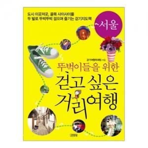 [김영사] 뚜벅이들을 위한 걷고싶은 거리여행-서울 편