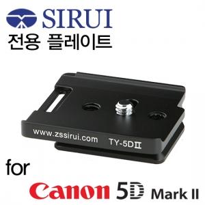 [시루이] TY-5DII 캐논 5D Mark II 바디 전용 플레이트