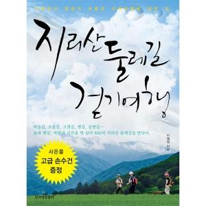 [한국방송출판] 지리산 둘레길 걷기여행