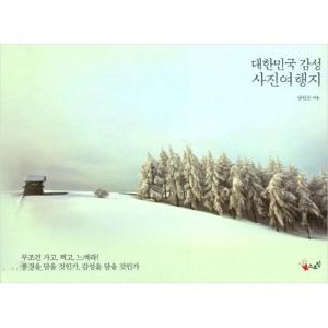 [스프링] 대한민국 감성 사진여행지
