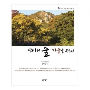 [지성사] 산사의 숲, 가을을 부르다