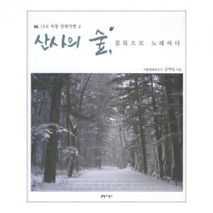 [지성사] 산사의 숲, 침묵으로 노래하다