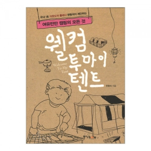 [중앙북스] 웰컴 투 마이 텐트