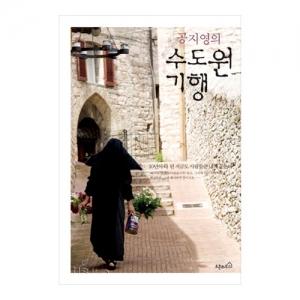 [오픈하우스] 공지영의 수도원 기행