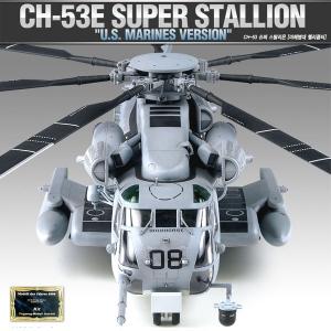 [ACADEMY] 프라모델 1/48 CH-53 슈퍼 스탈리온 [미해병대 헬리콥터]