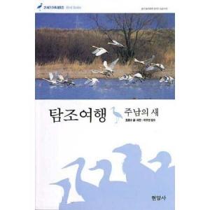 [현암사] 탐조여행 - 주남의 새