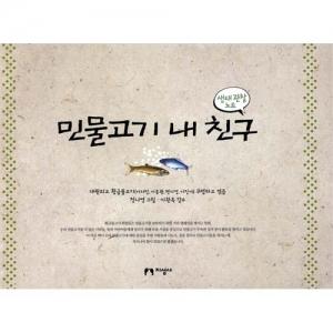 [지성사] 민물고기 내 친구 - 생태관찰 노트(양장본)