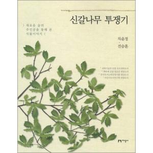 [지성사] 신갈나무 투쟁기 - 새로운 숲의 주인공을 통해 본 식물이야기