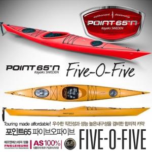 [포인트65˚N] Five-O-Five KAYAK 고형카약 / 씨투어형 / 포인트65 파이브오파이브 Five O Five 1인승 OPEN WATER