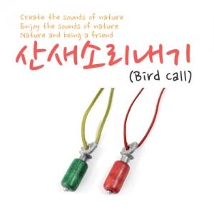 산새소리내기(Bird Call) 피리/호루라기