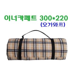 [캠피스] 이너카페트 300*220(오가와용)