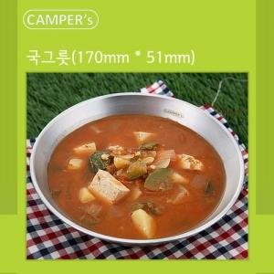 [참좋은가게] 착한식기 국그릇-캠퍼스(CAMPER'S)