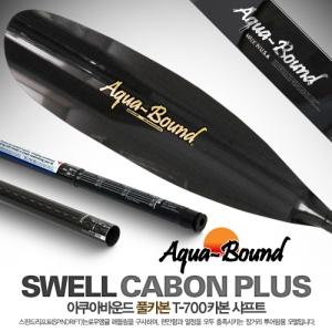[아쿠아바운드] Aqua-Bound Swell T-700 Carbon Plus Shaft(225-240cm) 아쿠아바운드 스웰 T-700카본 플러스샤프트 경량패들 카본 패들
