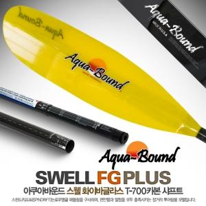 [아쿠아바운드] Aqua-Bound Swell T-700 Carbon Plus Shaft(225-240cm) 아쿠아바운드 스웰 T-700카본 플러스샤프트 경량패들 화이버글라스 패들