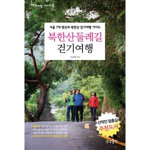 [상상출판] 북한산 둘레길 걷기여행