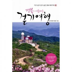 [상상출판] 경북의 아름다운 걷기여행