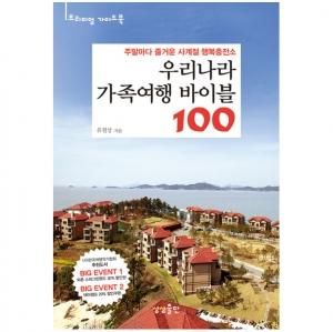 [상상출판] 우리나라 가족여행 바이블 100