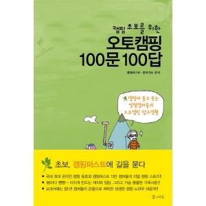 [꿈의지도] 캠핑 초보를 위한 오토캠핑 100문 100답