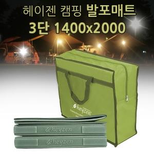 [헤이젠] 발포매트3단 1400x2000