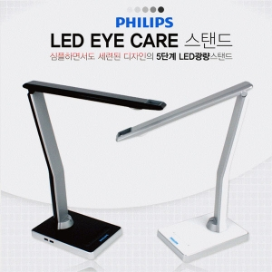 [필립스] 이비컬렉션 LED 아이케어-5단계 광량조절 시력보호 LED스탠드