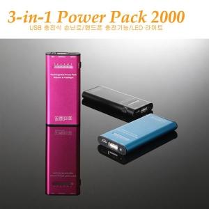 [센서스] 손난로 파워팩 2000 3in1 Powerpack 2000 휴대용 야외전원 / LED랜턴