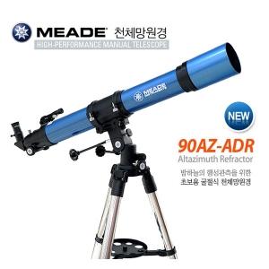 [미드] 천체망원경(90AZ-ADR) / 아스트로2 별탐험세트