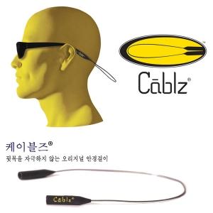 [케이블즈] 오리지날 케이블즈 안경줄 - 스테인레스 12인치/14인치