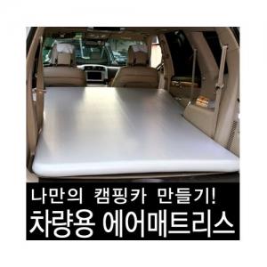 [에어박스] [주문제작]차량용 에어매트리스(기아자동차)