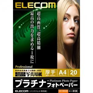 [엘레컴] EJK-QHA420 프로페셔널 193g 고품질용 잉크젯 광택 사진용지 (A4/20매)