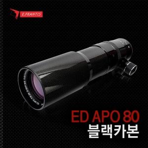 [e프랑티스] 스코프 ED APO 80 블랙카본