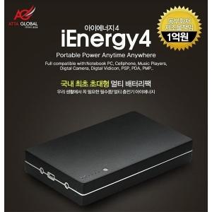 [아타글로벌] 휴대용 야외전원 아이에너지4 배터리 Ienergy4 40,000mAh 캠핑용/스마트기기용