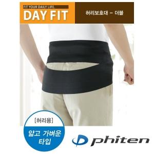 [화이텐] DAY FIT 허리 보호대 - 더블