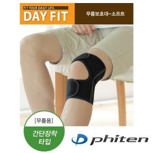 [화이텐] DAY FIT 무릎 보호대 - 소프트