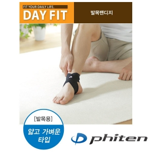 [화이텐] DAY FIT 발목 밴디지 Titanium Ankle Wrap