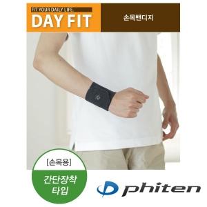[화이텐] DAY FIT 손목 밴디지 Titanium Wrist Brace