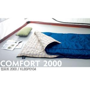 [코베아] 컴포트 2000 침낭