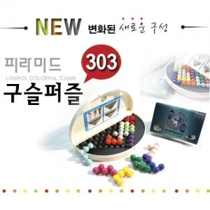 [LONPOS] 피라미드 303 구슬퍼즐