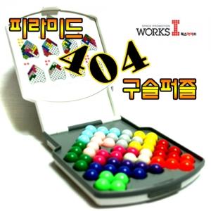 [LONPOS] 피라미드 404 구슬퍼즐