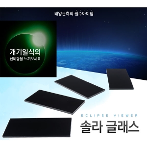 [e프랑티스] 천체망원경 솔라글래스